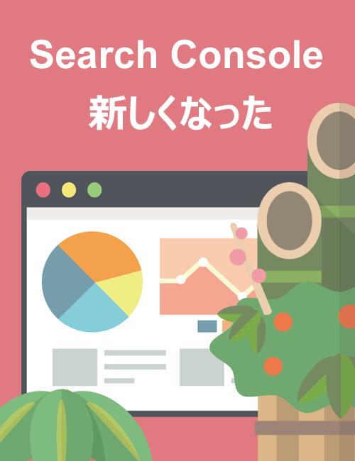 Search Consoleのベータ版が利用できるようになりました。