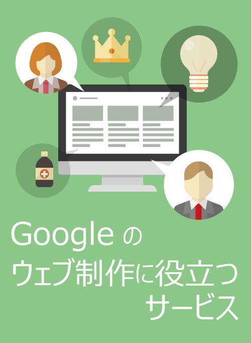ウェブ制作に役立つGoogleのサービスを改めて紹介。