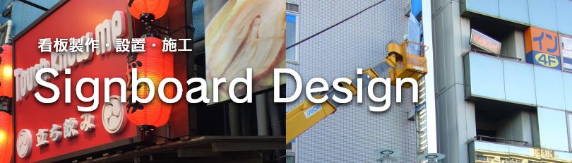 Signbord Design