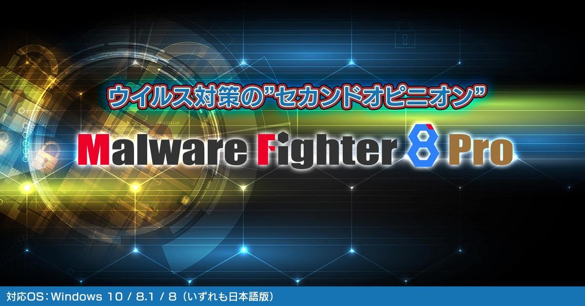 MalwareFighter8Pro