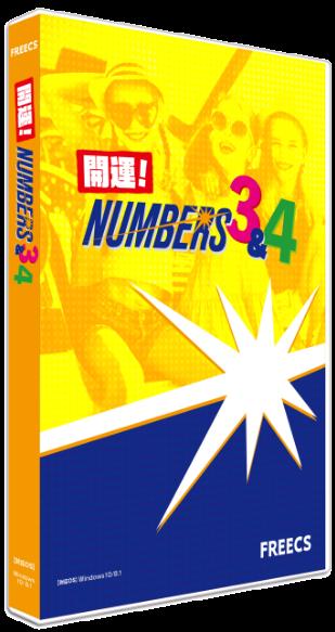 ナンバーズ3 4